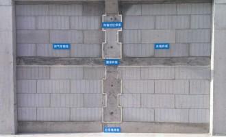 二次结构-加气混凝土砌块砌筑样板展示(组图)