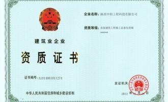 住建部将核准的唐山正元工程造价咨询有限公司等104家工程造价咨询甲级资质企业名单予以公布