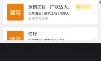 筑友App1.3版本的使用Bug-海砂总结
