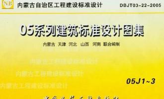 华北地区05J系列建筑标准设计图集DBJT03-22-2005全