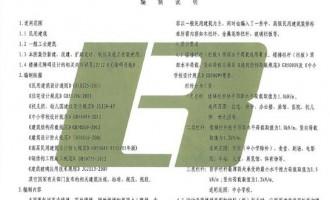 华北地区山东工程建设标准设计L13J系列建筑标准设计图集(缺3-1 3-5 3-6 7-1 10 15-1 15-2 16)