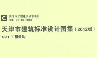 华北地区天津工程建设标准设计12J系列建筑标准设计图集DBJT29-18-2013全