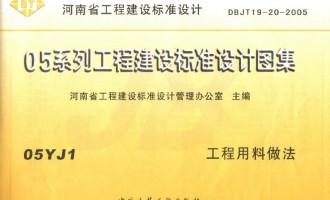 华北地区河南工程建设标准设计05YJ系列建筑标准设计图集DBJT19-20-2005全
