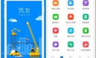 筑友手机App已正式发布公告停止运行和维护