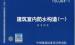 15CJ64-1 建筑室内防水构造(一)(图集) 参考价格:27.0 元