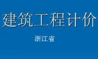 浙江省发布营改增后浙江省建设工程 施工取费费率的通知