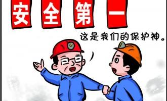 河南省房屋建筑和市政基础设施工程施工安全监督实施办法