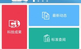 标准通app4.3.2版本分享-北京建科研股份有限公司与中国工程建设标准化协会