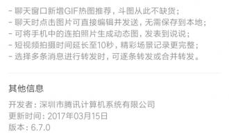手Q更新到6.7.0版本,QQ小冰和Baby Q的群机器人悄悄上线了