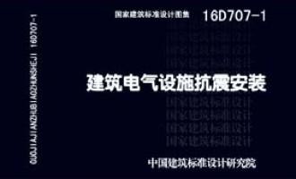 16D707-1:建筑电气设施抗震安装 参考价格:0.0 元