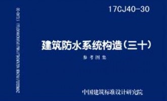 17CJ40-30:建筑防水系统构造(三十)  参考价格:0.0 元