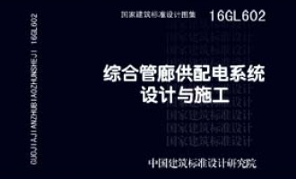 17GL602:综合管廊供配电及照明系统设计与施工 参考价格:0.0 元