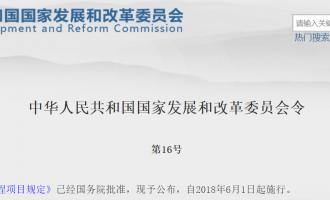国函〔2018〕56号 中华人民共和国国家发展和改革委员会令第16号