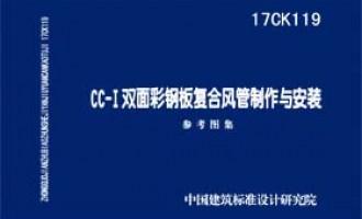 17CK119:CC-Ⅰ双面彩钢板复合风管制作与安装 参考价格:26.00 元