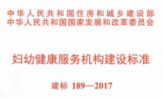 建标189—2017妇幼健康服务机构建设标准条文说明 建标〔2017〕248号