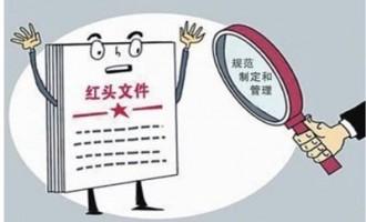 2017年北京市住房城乡建设委发布规范性文件概览