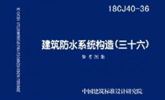 18CJ40-36:建筑防水系统构造(三十六)  参考价格:0.00 元