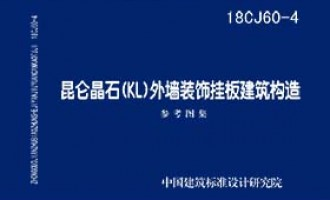 18CJ60-4:昆仑晶石(KL)外墙装饰挂板建筑构造  参考价格:0.00 元