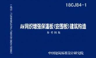 18CJ84-1:AW网织增强保温板(安围板)建筑构造  参考价格:0.00 元