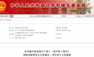 建城〔2018〕64号 住建部公布:第十一届中国(郑州)国际园林博览会先进个人名单 李伟龙 石家庄市园林局等人