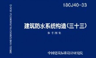 18CJ40-33:建筑防水系统构造(三十三) 参考价格:0.00 元