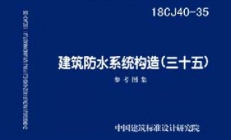 18CJ40-35:建筑防水系统构造(三十五) 参考价格:0.00 元