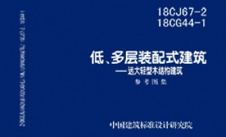 18CJ67-2、18CG44-1:装配式建筑—远大轻型木结构建筑 参考价格:0.00 元