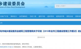 青岛市城乡建设委员会印发《2018年全市工程建设管理工作要点》的通知全文
