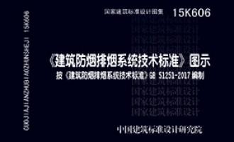 15K606:《建筑防烟排烟系统技术标准》图示 参考价格 113.00 元