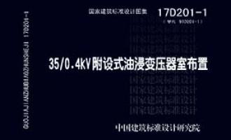 17D201-1:35-0.4kV附设式油浸变压器室布置 参考价格 74.00 元