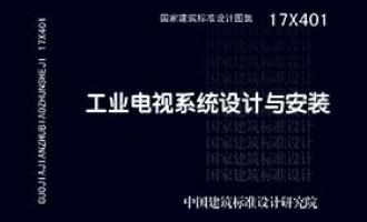 17X401:工业电视系统设计与安装 参考价格 38.00 元