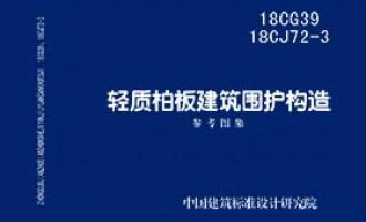 18CG39、18CJ72-3:轻质柏板建筑围护构造 参考价格 27.00 元