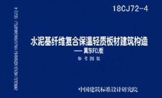 18CJ72-4:水泥基纤维复合保温轻质板材建筑构造——冀东FCL板 参考价格 29.00 元