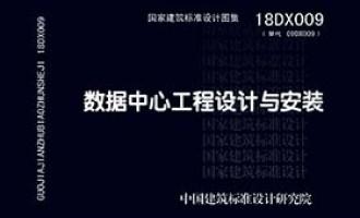 18DX009:数据中心工程设计与安装 参考价格 117.00 元
