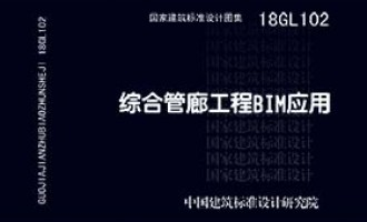 18GL102:综合管廊工程BIM应用 参考价格 47.00 元
