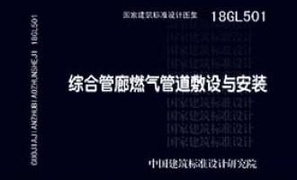 18GL501:综合管廊燃气管道敷设与安装 参考价格 43.00 元