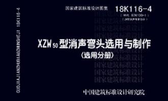 18K116-4:XZW50型消声弯头选用与制作 参考价格 65.00 元