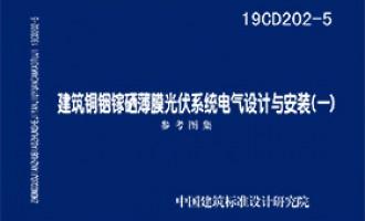 19CD202-5:建筑铜铟镓硒薄膜光伏系统电气设计与安装(一) 参考价格暂无