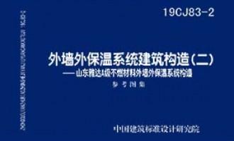 19CJ83-2:外墙外保温系统建筑构造(二) 参考价格 25.00 元