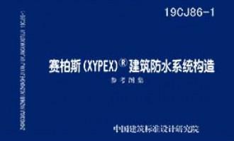 19CJ86-1:赛柏斯(XYPEX)®建筑防水系统构造 参考价格 27.00 元