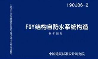 19CJ86-2:FQY结构自防水系统构造 参考价格 26.00 元