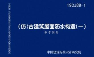 19CJ89-1:(仿)古建筑屋面防水构造(一) 参考价格 37.00 元