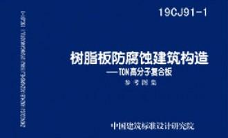 19CJ91-1:树脂板防腐蚀建筑构造-TDN高分子复合板 参考价格 29.00 元