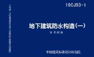 19CJ93-1:地下建筑防水构造(一) 参考价格 27.00 元