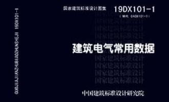 19DX101-1:建筑电气常用数据 参考价格 163.00 元