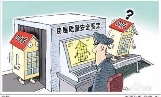 建村函〔2019〕200号农村住房安全性鉴定技术导则第二部分