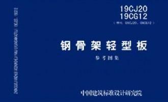 19CJ20 19CG12:钢骨架轻型板 参考价格 36.00 元