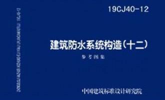 19CJ40-12:建筑防水系统构造(十二) 参考价格 暂无
