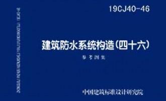 19CJ40-46:建筑防水系统构造(四十六) 参考价格暂无