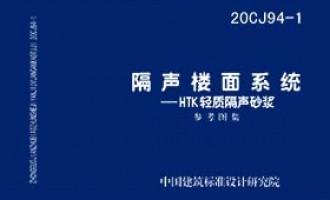 20CJ94-1:隔声楼面系统—HTK轻质隔声砂浆 参考价格 暂无